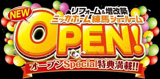 オープン記念祭